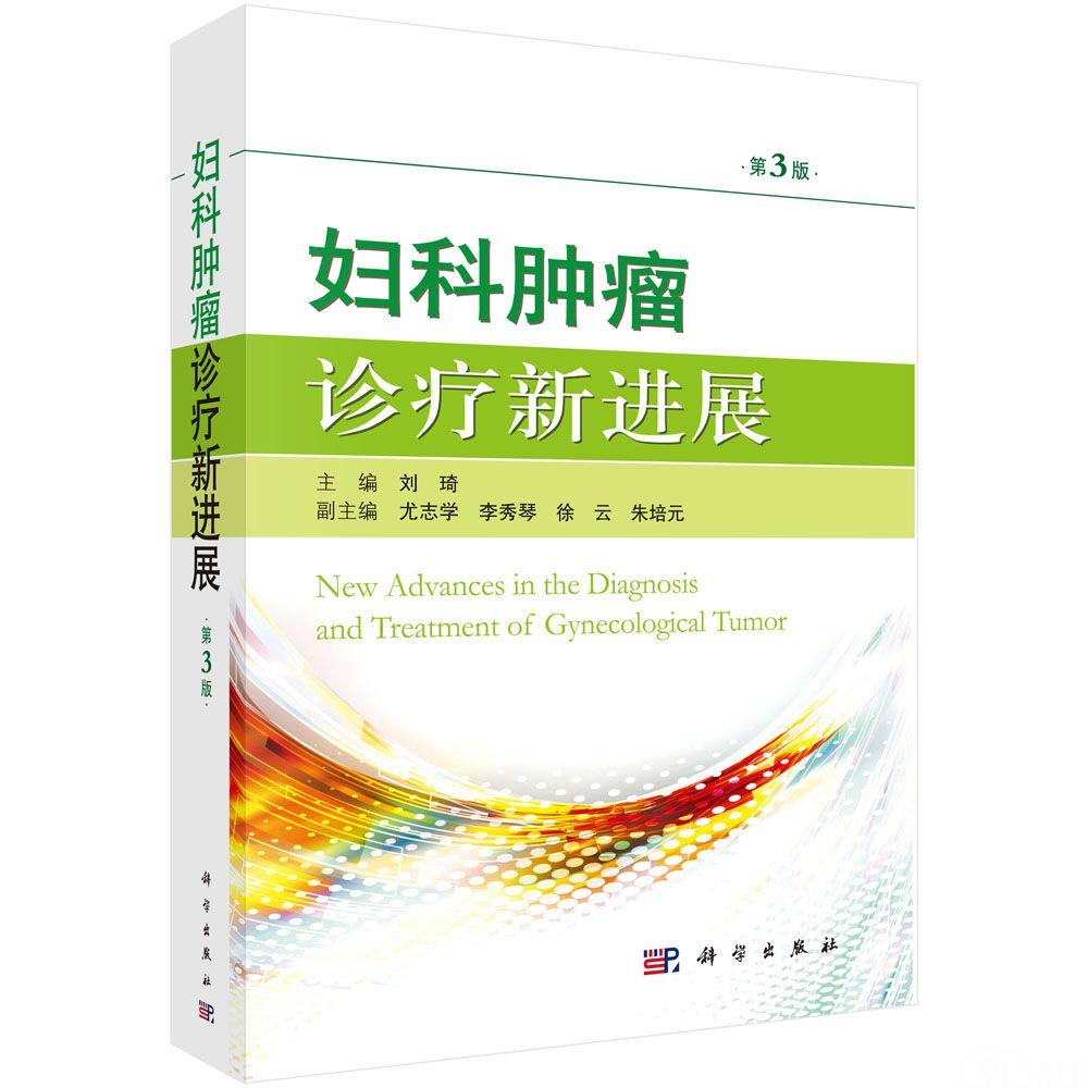 妇科肿瘤诊疗新进展(第3版)