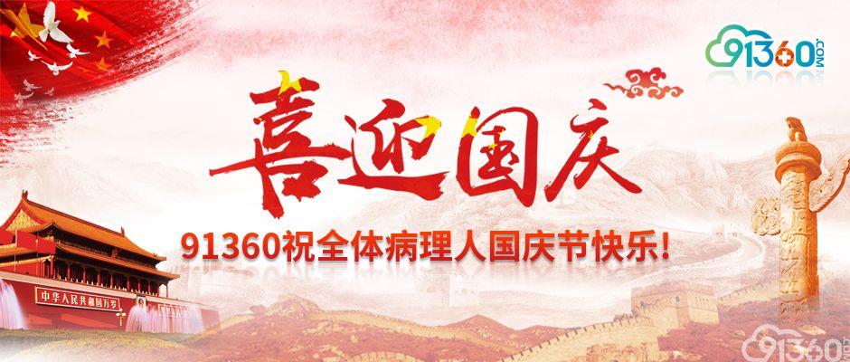 91360智慧病理网祝全体病理人国庆节快乐!