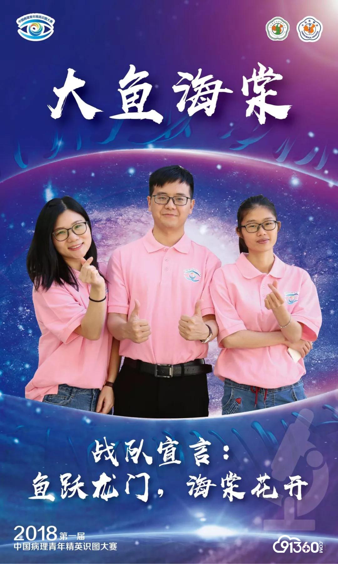 第一届中国病理青年精英识图大赛决赛通知(第二轮)