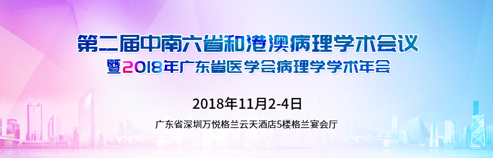 关于召开第二届中南六省和港澳病理学术会议暨2018年广东省医学会病理学学术年会的通知