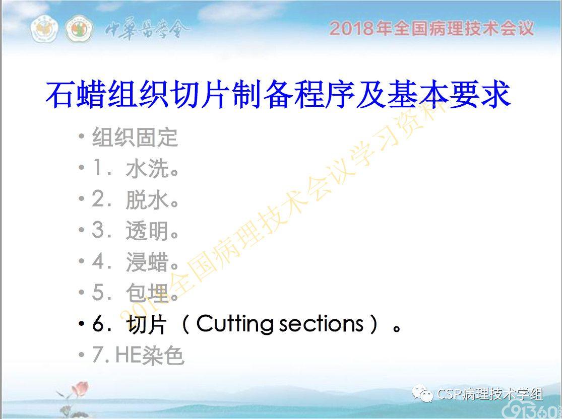 石蜡组织切片技术要点—常见技术问题与对策