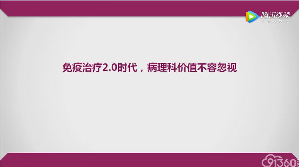 步宏教授:免疫治疗新时代 病理医生任重道远