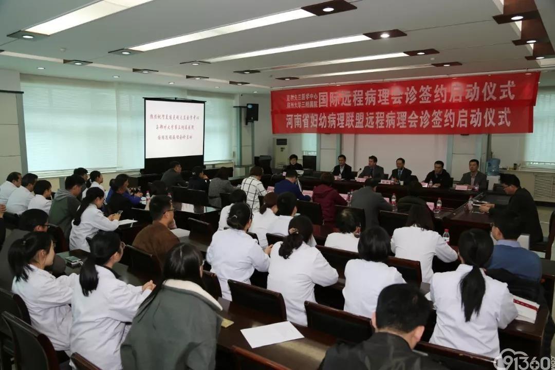 喜讯!河南省妇幼保健院(郑大三附院)与美国克利夫兰医学中心建立国际远程病理会诊中心