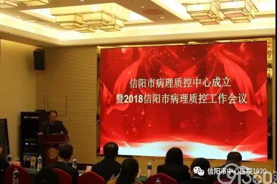 信阳市中心医院成功承办信阳市病理质控中心成立暨2018年度信阳市病理质控工作会议