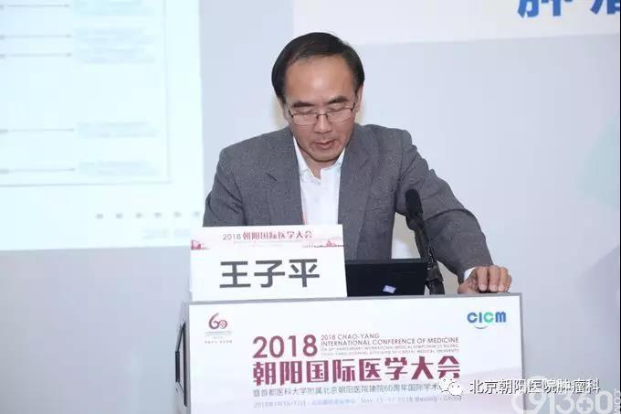 2018年朝阳国际医学大会肿瘤与病理论坛成功举办