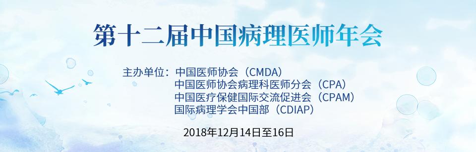 第十二届中国病理医师年会