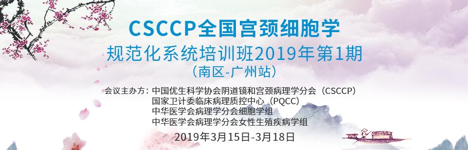 CSCCP全国宫颈细胞学规范化系统培训班2019年第1期(南区-广州站)会议通知