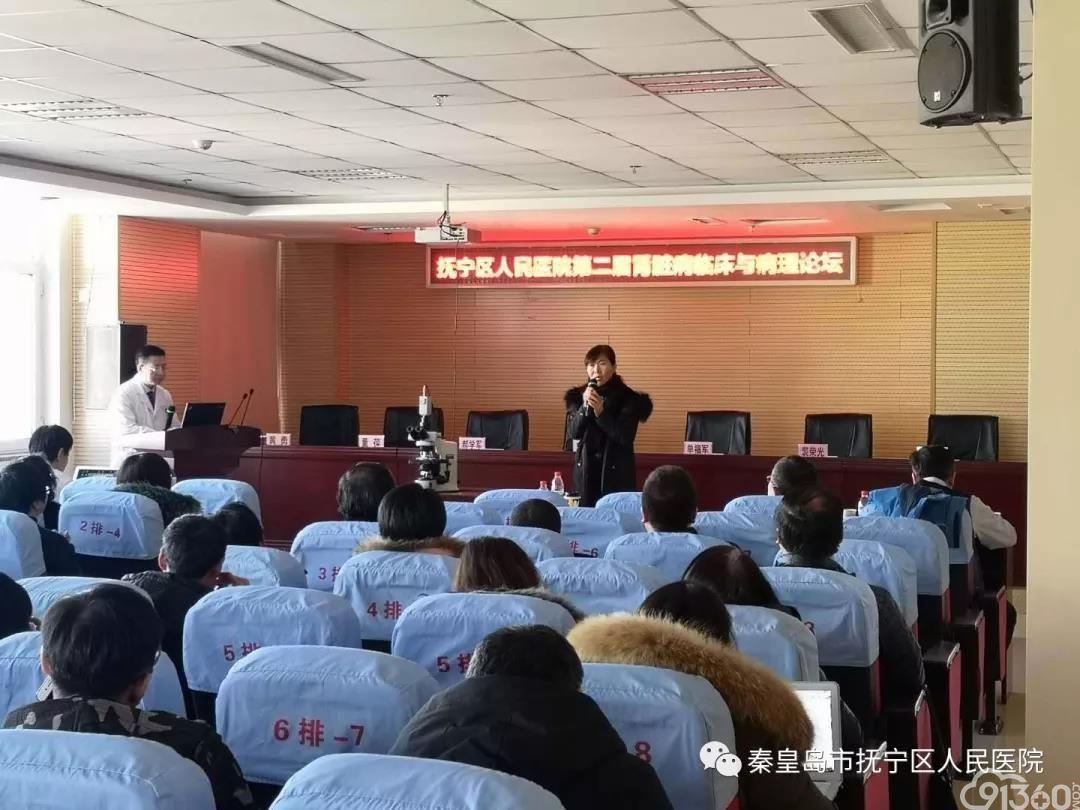 秦皇岛市抚宁区人民医院成功举办第二届肾脏病临床与病理论坛