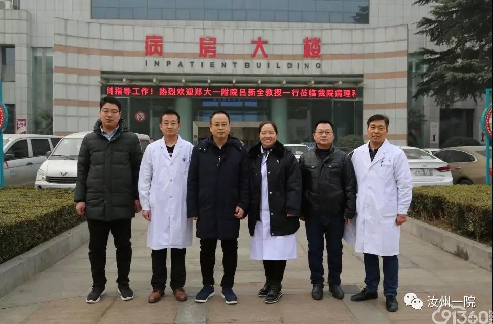 郑州大学第一附属医院吕新全教授莅临汝州市第一人民医病理科指导工作