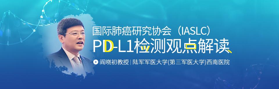阎晓初教授:国际肺癌研究协会(IASLC) PD-L1检测观点解读