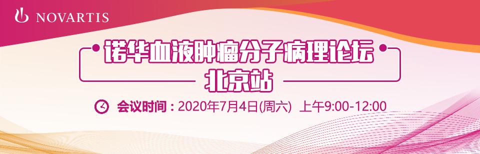 血液肿瘤分子病理诊断论坛·北京站
