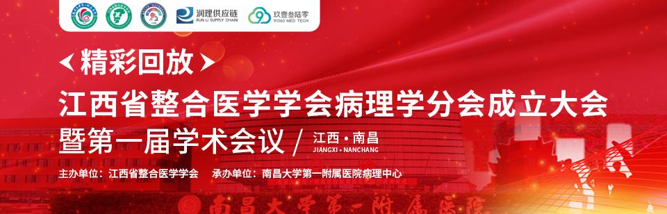 【精彩回放】江西省整合医学学会病理学分会成立大会暨第一届学术会议