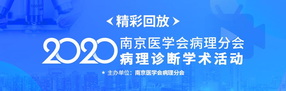 南京医学会病理分会2020年学术活动圆满结束
