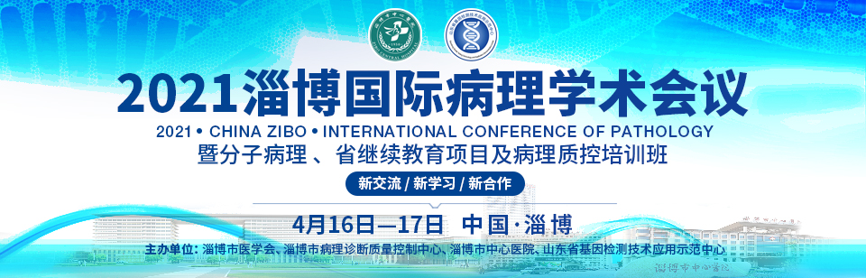 2021年淄博国际病理学术会议暨分子病理、省继续教育项目及病理质控培训班
