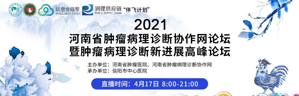 2021年河南省肿瘤病理诊断协作网论坛暨肿瘤病理诊断新进展高峰论坛