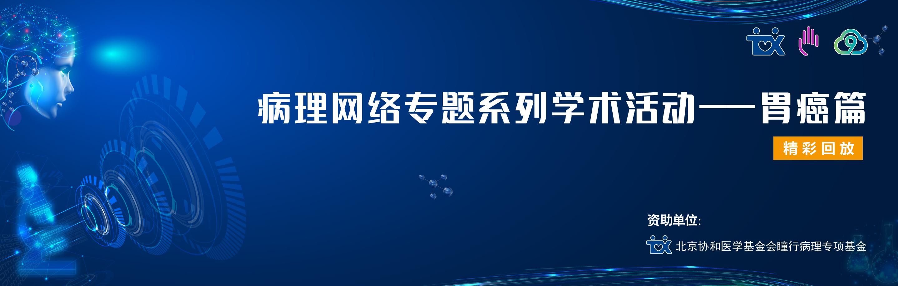 【精彩回放】北京协和医学基金会瞳行病理专项基金病理网络专题系列学术活动—胃癌篇