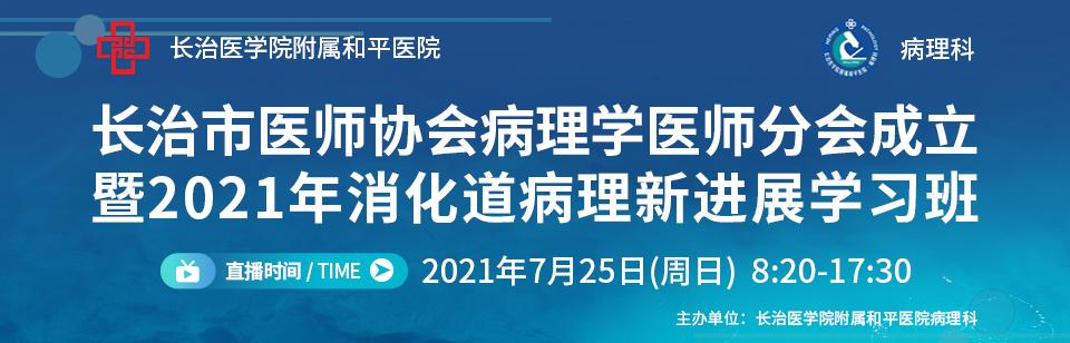 长治市病理医师协会成立暨2021年山西省消化道病理学习班