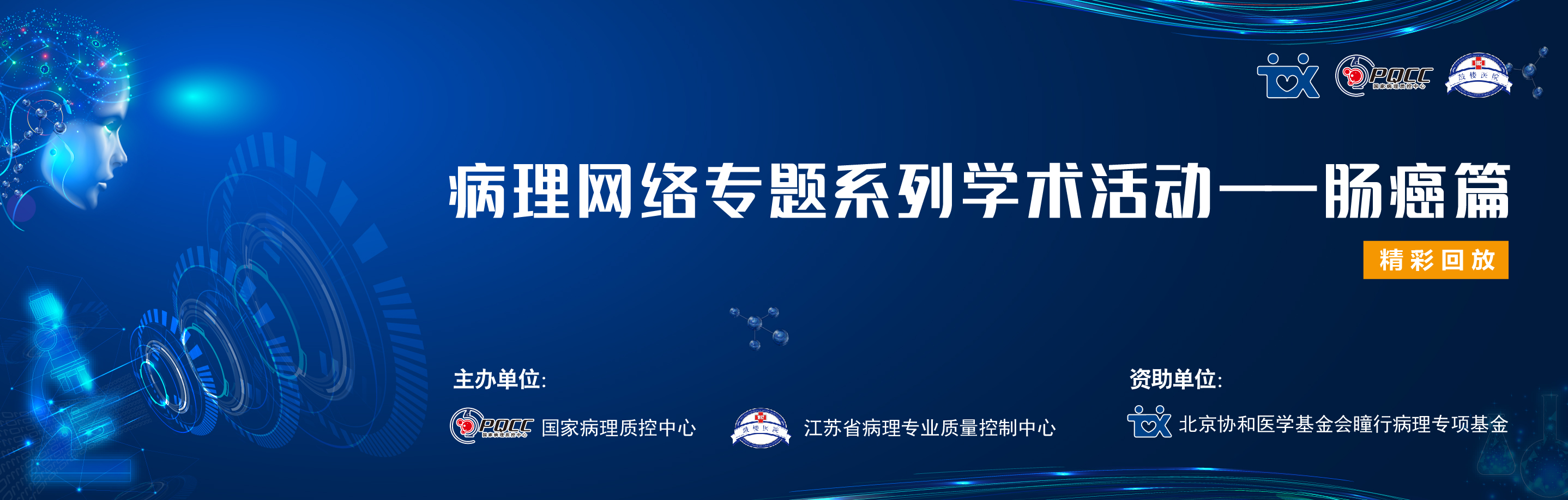 北京协和医学基金会瞳行病理专项基金病理网络专题系列学术活动——肠癌篇