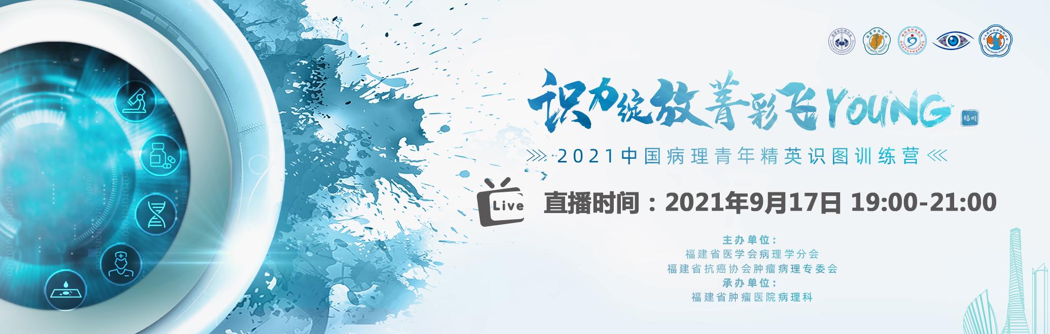 【直播预告】2021中国病理青年精英识图训练营-福州站