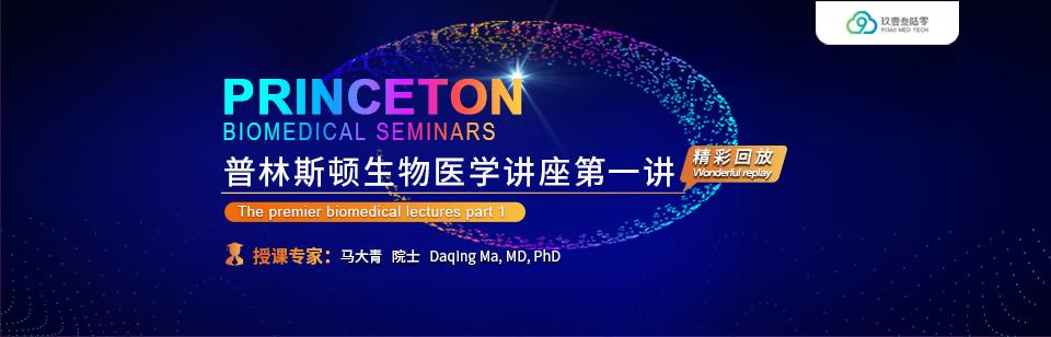 【限时回放】普林斯顿生物医学讲座第一讲